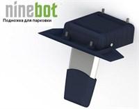 Подставка для гироскутера Ninebot